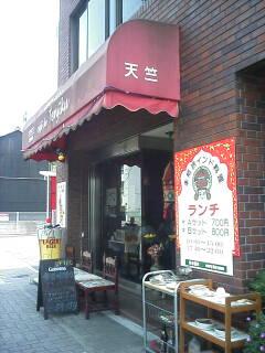 「カフェ・ド・天竺」外観