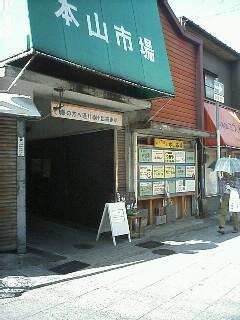 本山市場入口