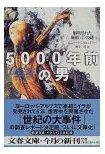 「5000年前の男  解明された凍結ミイラの謎」