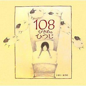 「108ぴきめのひつじ」