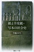 紙と羊皮紙・写本の社会史