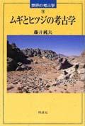 「ムギとヒツジの考古学」