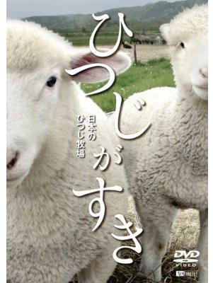 「ひつじがすき 日本のひつじ牧場」(DVD-ROM)