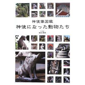 「神使になった動物たち」