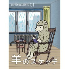 「羊のスケッチ」表紙