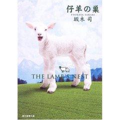 「仔羊の巣」文庫版表紙
