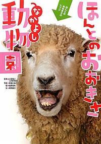 「なかよし動物園」表紙