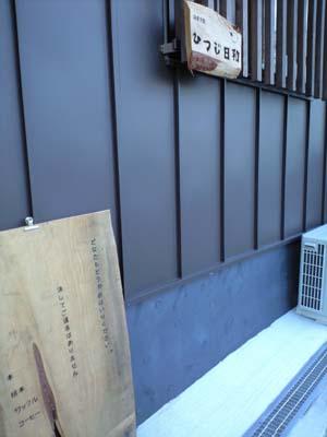 「ひつじ日和」入口