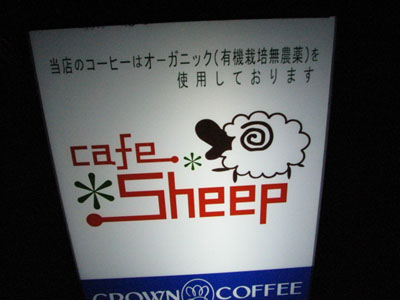 cafe Sheep看板
