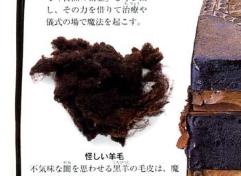 怪しい羊毛