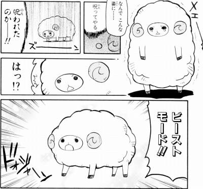 ベホイミちゃん ひつじ