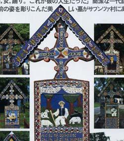 サプンツァの墓地