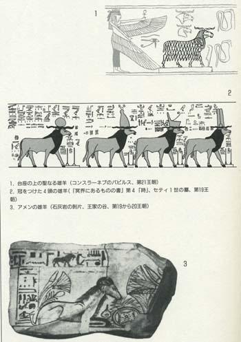 コンスラーネプのパピルス、『冥界にあるものの書』、アメンの雄羊