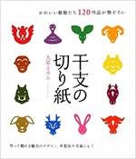etonokirigami170321.jpg