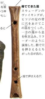 ヴァイキングの笛
