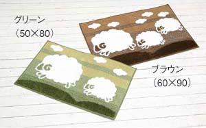 羊柄インテリアマット