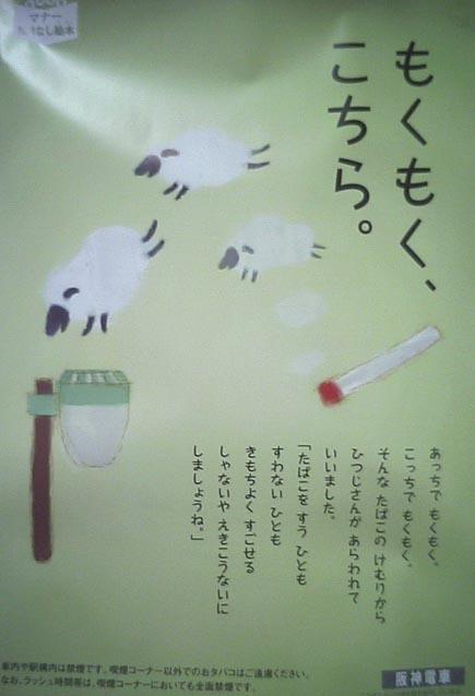 もくもく、こちら。(マナーおはなし絵本/阪神電車ポスター)