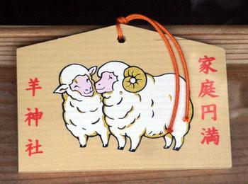 羊神社 絵馬