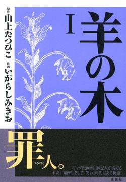 「羊の木」一巻表紙