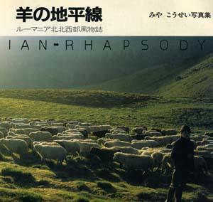 「羊の地平線」表紙
