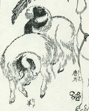 「北斎画鏡」より羊