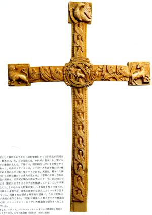 祭壇用十字架