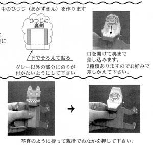 「かみつくオオカミ」作り方(部分)