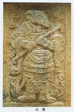 伝景徳王陵十二支像、未像