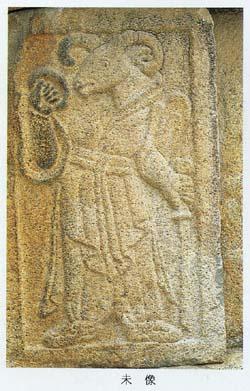 伝金庾信将軍墓十二支像、未像