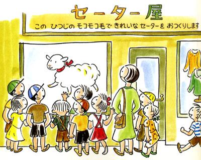「モコモコちゃん家出する」