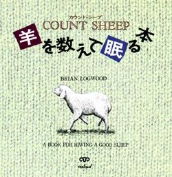 「羊を数えて眠る本」表紙