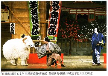 「富岡恋山開」舞台上の羊