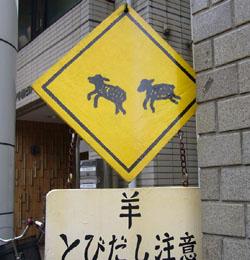 おこさま羊標識