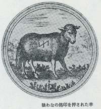 狼わなの烙印を押された羊