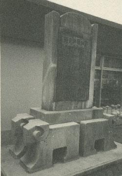 洋紙発祥碑
