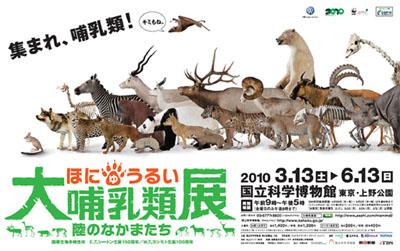 「大哺乳類展」ポスター
