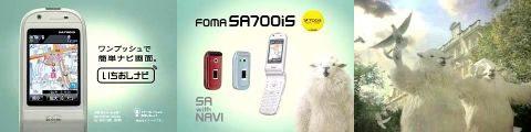 SA700iS 羊Navi
