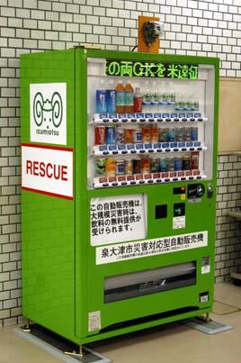 自動販売機「ひつじゅくん」