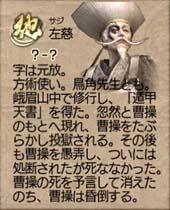 「真・三國無双4」武将事典の左慈