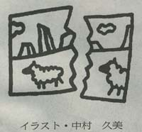日経記事内イラスト