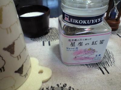 ひつじ紅茶でお茶の時間を