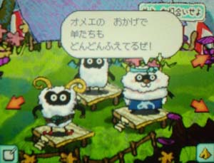 「羊よ、お見合いせよ」三ボス羊