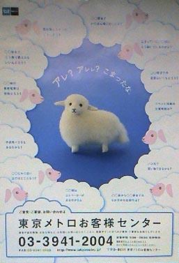 東京メトロお客様センター 迷える子羊ポスター