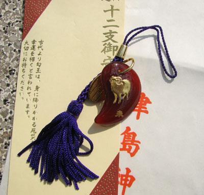 津島神社お守り