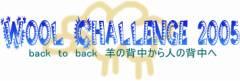 ウールチャレンジ2005