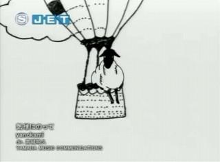 yanokami - 気球にのって