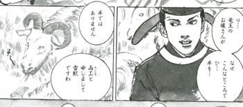 「妖魅変成夜話」第十六話より